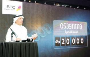 Saudijci za lahko pamtljive telefonske broje plaćaju i do 60 hiljada eura