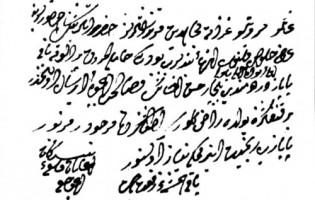Evlija o ikavici bosanskog jezika