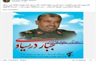 Oslobodilačka sirijska vojska ubila iranskog generala Džebbara Drisawija u borbama oko Halepa