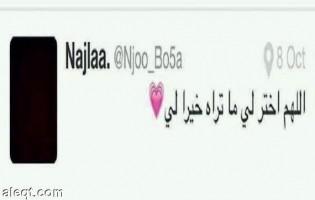 Dova saudijke Nedžle, koja je umrla dva dana prije svoje svadbe:  Allahu dragi, podari mi ono što je bolje za mene!