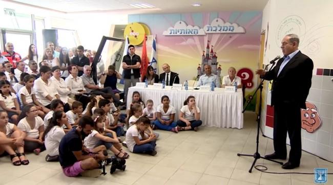 Bizarno obraćanje Netanyahua prvačićima: Želim da budete cionisti