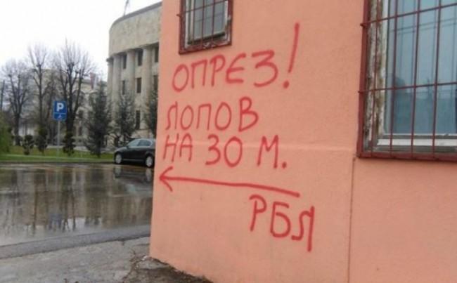 "Grafit ispred Palate predsjednika RS: Oprez! Lopov na 30 m"""