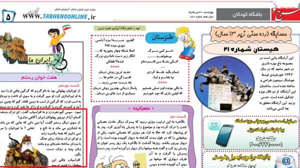 Iranski list objavio rasističke uvrede na račun Turaka