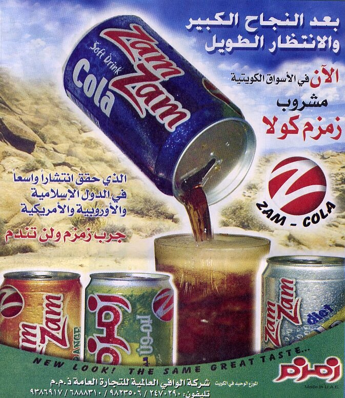 Slika 78A. Zemzem-Cola